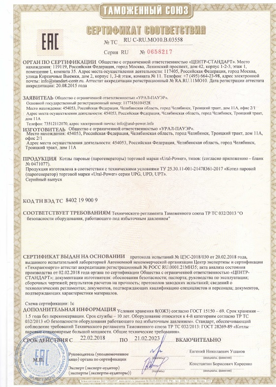 Сертификат соответствия котлы паровые (парогенераторы) Ural-Power