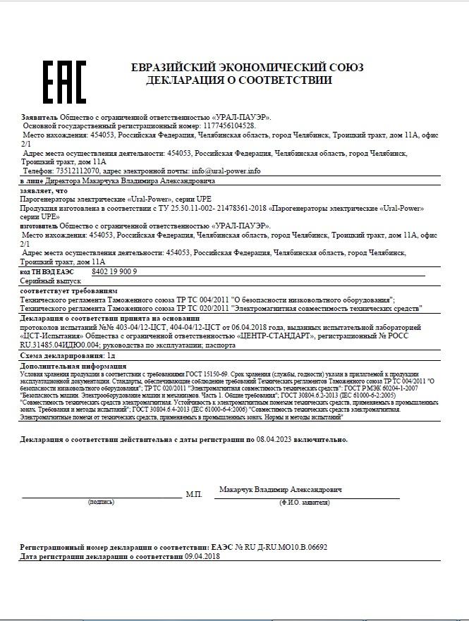 Декларация соответствия парогенераторы электрические