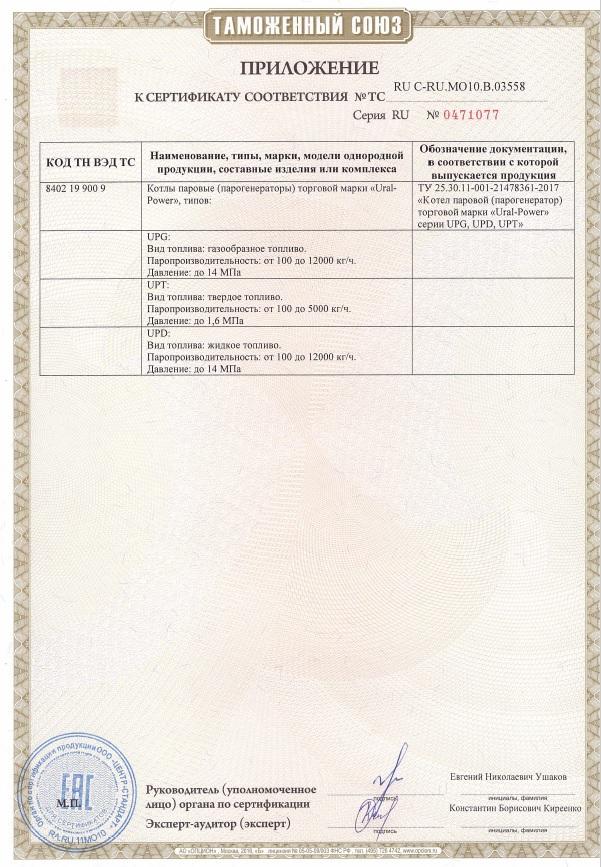 Сертификат соответствия котлы паровые (парогенераторы) Ural-Power приложение