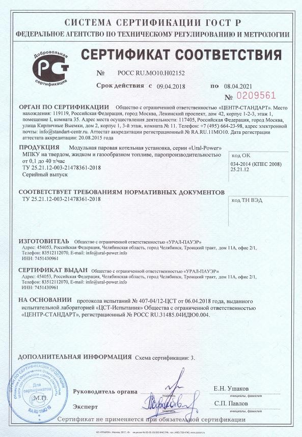 Сертификат соответствия модульная паровая котельная установка Ural-Power