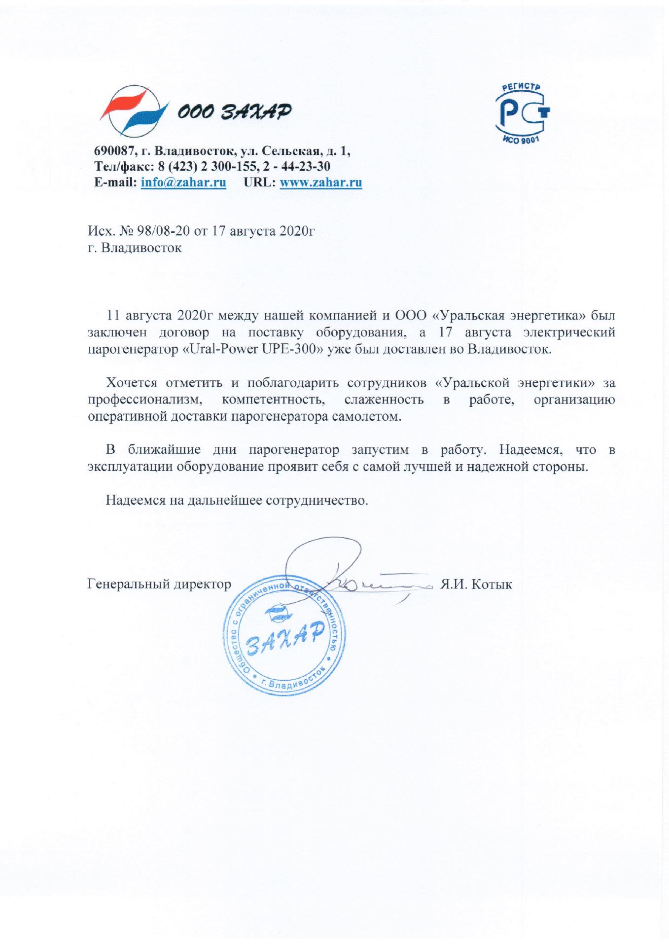 Отзывы Уральская Энергетика